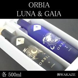 【ふるさと納税】B01-106 洋食に合う日本酒『ORBIA LUNA & GAIA(オルビアルナ/ガイア) セット』