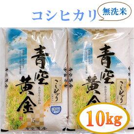 【ふるさと納税】【緊急支援品】【増量】A01-107 コシヒカリ無洗米10kg(5kg×2)【今だけ大増量!!】
