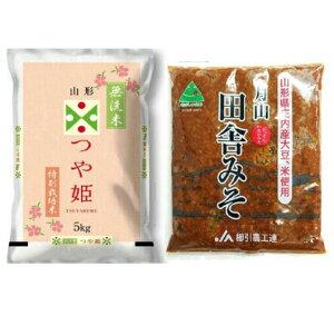 【ふるさと納税】A01-002 つや姫無洗米(5kg)と味噌(400g)セット