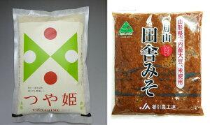 【ふるさと納税】A01-001 つや姫(5kg)と味噌(400g)セット