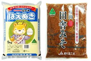 【ふるさと納税】A01-005 はえぬき無洗米(5kg)と味噌(1.2kg)セット