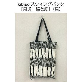 【ふるさと納税】E01-601 kibisoスウィングバック「風通 縞と筋」(黒)