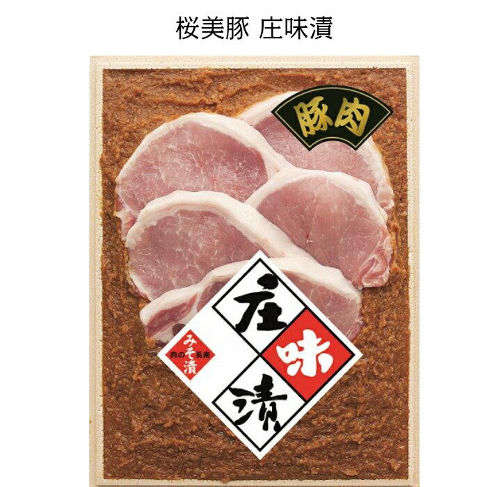 【ふるさと納税】A30-305 桜美豚 庄味漬