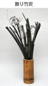 【ふるさと納税】A01-802 飾り竹炭
