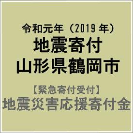 【ふるさと納税】【令和元年 地震災害支援緊急寄附受付】鶴岡市災害応援寄附金(返礼品はありません)