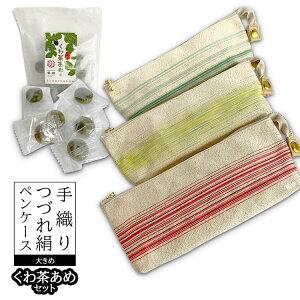 【ふるさと納税】手織りつづれ絹ペンケース(大きめ)&くわ茶あめセット