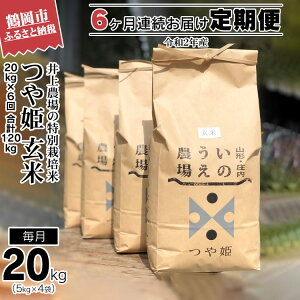 【ふるさと納税】【定期便・6ヵ月】【令和2年産】井上農場の特別栽培米つや姫【玄米】20kg(5kg×4袋)×6ヶ月 合計120kg【新米】