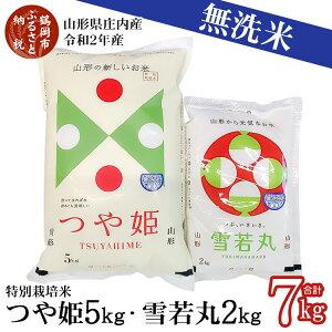 【ふるさと納税】令和2年産 無洗米 つや姫5kg・雪若丸2kg(合計7kg)山形県庄内産 特別栽培米