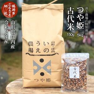 【ふるさと納税】山形県庄内産 令和2年産 井上農場の特別栽培米 つや姫 5kg・古代米150g