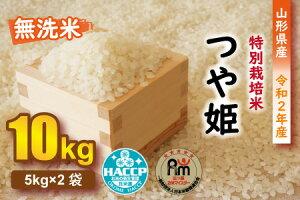 【ふるさと納税】【令和2年産】特別栽培米つや姫 無洗米10kg(5kg×2袋)