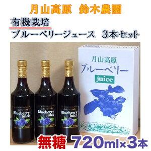 【ふるさと納税】B01-455 月山高原鈴木農園『有機栽培 ブルーベリージュース 無糖 3本セット』