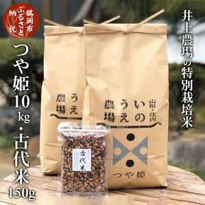 【ふるさと納税】山形県庄内産 令和2年産 井上農場の特別栽培米 つや姫 10kg・古代米150g