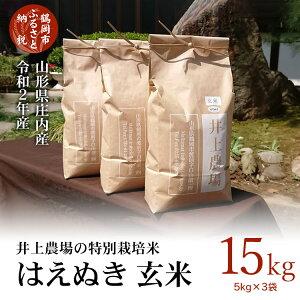 【ふるさと納税】山形県庄内産 令和2年産 井上農場の特別栽培米 はえぬき 【玄米】15kg