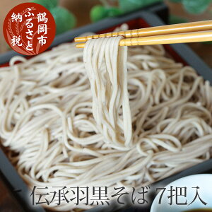 【ふるさと納税】伝承羽黒そば 乾麺 200g×7把(化粧箱入り)蕎麦 そば