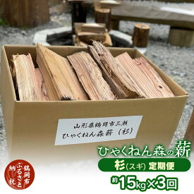【ふるさと納税】ひゃくねん森の薪 杉(スギ)約15kg×3回お届け定期便