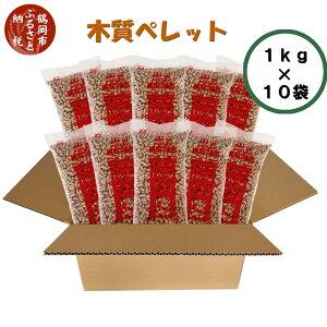 【ふるさと納税】木質ペレット 1kg×10袋 合計10kg