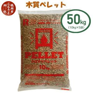 【ふるさと納税】木質ペレット50kg(10kg×5袋)