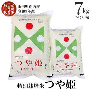 【ふるさと納税】山形県庄内産 令和3年産 新米 特別栽培米つや姫7kg(5kg×1袋・2kg×1袋)