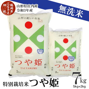 【ふるさと納税】令和3年産 新米 無洗米 つや姫 7kg 山形県庄内産 特別栽培米