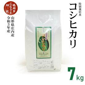 【ふるさと納税】山形県庄内産 令和3年産 新米 特別栽培米 コシヒカリ 精米7kg