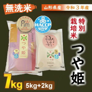 【ふるさと納税】【令和3年産】 新米 無洗米 特別栽培米つや姫 7kg(5kg×1袋・2kg×1袋)