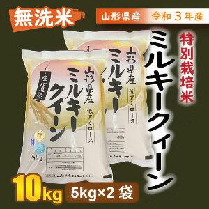 【ふるさと納税】【令和3年産】 新米 無洗米 特別栽培米 ミルキークイーン 10kg(5kg×2袋)