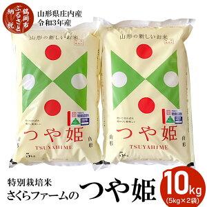 【ふるさと納税】【令和3年産】新米 さくらファームの つや姫10kg(5kg×2袋) 特別栽培米