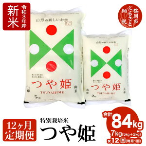 【ふるさと納税】【定期便12ヶ月】【令和3年産】特別栽培米つや姫 7kg(5kg×1袋・2kg×1袋)×12ヶ月 合計84kg