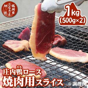 【ふるさと納税】庄内鴨ロース 焼肉用スライス 1kg(500g×2パック)三井農場
