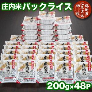 【ふるさと納税】庄内米 パックライス(200g×48P)レンジで約2分! パックごはん パックご飯