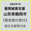 【ふるさと納税】【令和2年7月 豪雨災害支援緊急寄附受付】山...