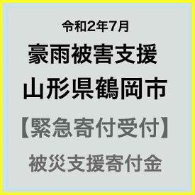 【ふるさと納税】【令和2年7月 豪雨災害支援緊急寄附受付】山形県鶴岡市災害応援寄附金(返礼品はありません)