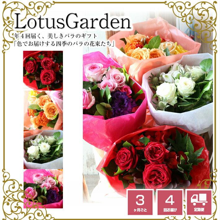 【ふるさと納税】≪年4回定期便≫年4回届く、美しきバラのギフト「色でお届けする四季のバラの花束たち」★お申込み日の翌月から3ヶ月ごと4回お届けします