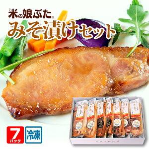 【ふるさと納税】米の娘ぶた みそ漬けセット(7パック) 豚ロース肉 豚モモ肉 冷凍便 ※着日指定・離島への発送不可