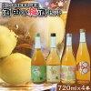 【ふるさと納税】酒田の梅酒セット上喜元菊勇子宝シリーズ720ml×4本