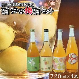 【ふるさと納税】酒田の梅酒セット 上喜元 菊勇 子宝シリーズ 720ml×4本