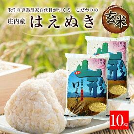 【ふるさと納税】新米 玄米 はえぬき 10kg 令和3年産米 山形県庄内産 農家直送 ご希望の時期頃にお届け