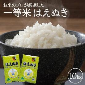 【ふるさと納税】一等米はえぬき 5kg×2袋 計10kg 令和2年産米 山形県酒田産