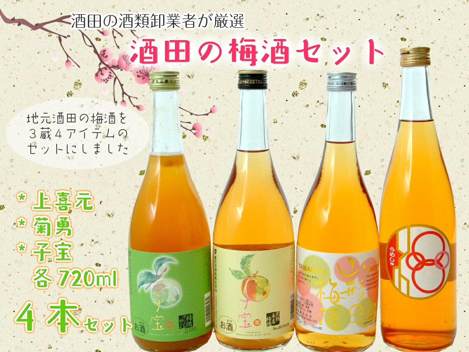 【ふるさと納税】酒田の梅酒セット★酒田の酒類卸業者が厳選!上喜元・菊勇・子宝シリーズの3蔵から4本をお届けします