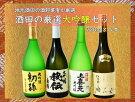 【ふるさと納税】酒田の厳選大吟醸セット★地元酒田の酒類卸業者が選んだ!初孫・菊勇・上喜元・麓井の4本をセットでお届けします