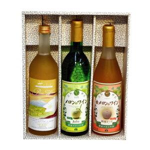 【ふるさと納税】地元酒屋のあねちゃ お勧めセット 刈屋梨のワイン ライフメロンワイン 赤メロンワイン 各720ml×1本 計3本