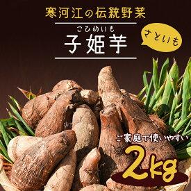 【ふるさと納税】里芋 2kg 「子姫芋(こひめいも)」 土付 伝統 野菜 2021年産 令和3年産 山形 東北 さといも 芋煮 芋炊き いもたき