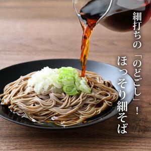 【ふるさと納税】卯月製麺 ほっそり細そば 無添加 つゆ セット 24人前 (200g×12袋)