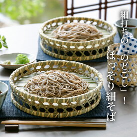 【ふるさと納税】卯月製麺の一番人気!「ほっそり細そば」