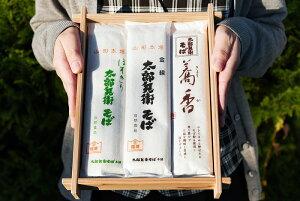 【ふるさと納税】蕎麦三昧! 太郎兵衛そば3種 味くらべセット(30人前) 【職人こだわりの乾そば詰合せ】