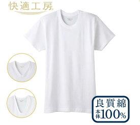 【ふるさと納税】GUNZE(グンゼ)肌着 【快適工房】 半袖 男性用(メンズ) 3枚セット ホワイト