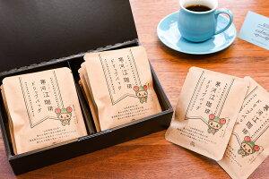 【ふるさと納税】【自家焙煎】寒河江 珈琲 ドリップ バッグ 10袋 入り ギフトセット 土産 贈答 贈り物 至福の香り