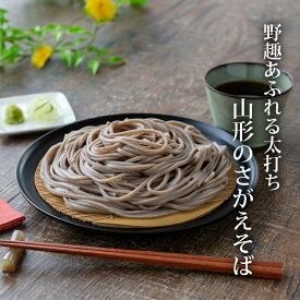 【ふるさと納税】卯月製麺の「山形のさがえそば」28人前