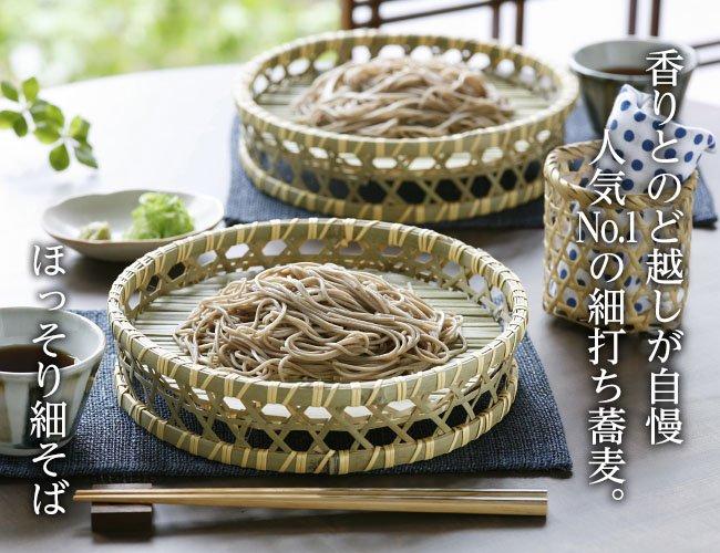 【ふるさと納税】卯月製麺のふるさと蕎麦セット(32人前)