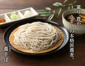 【ふるさと納税】卯月製麺の蕎麦くらべセット(44人前 )